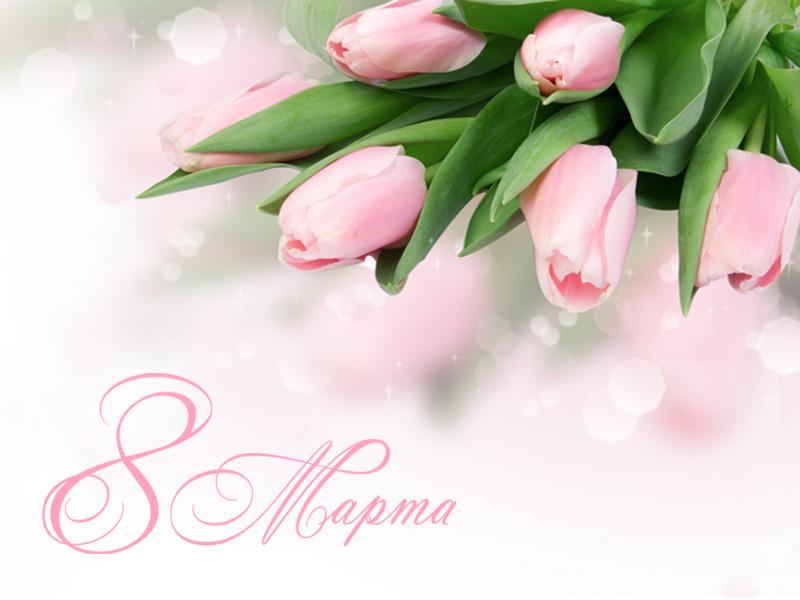 Праздничный фон для поздравления с 8 марта