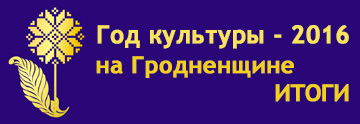 2016 - Год культуры в Гродненской области