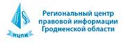 Региональный центр правовой информации Гродненской области